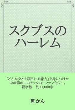 スクブスのハーレム-電子書籍