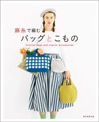 麻糸で編むバッグとこもの