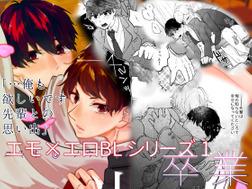 エモ×エロBLシリーズ_1『卒業』-電子書籍