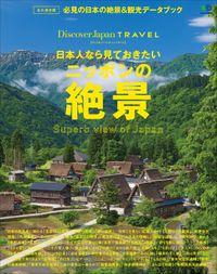 Discover Japan TRAVEL 2014年8月号「日本人なら見ておきたいニッポンの絶景」