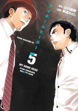 マイホームヒーロー(5)-電子書籍