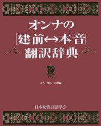 オンナの[建前⇔本音]翻訳辞典 友人・知人・同僚編