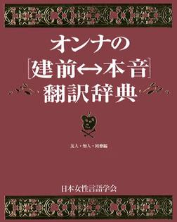 オンナの[建前⇔本音]翻訳辞典 友人・知人・同僚編-電子書籍