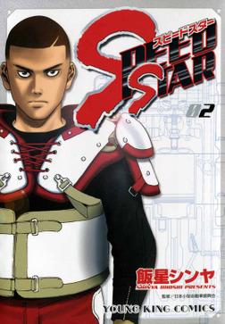 SPEED STAR(2)-電子書籍