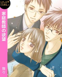家庭教師の欲望 LOVE STORM-電子書籍