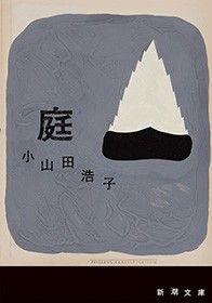 庭(新潮文庫)