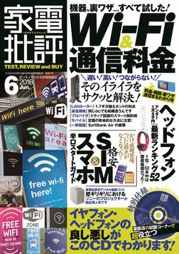 家電批評 2016年 6月号-電子書籍