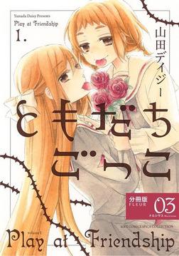 ともだちごっこ 【分冊版】 FLEUR.03-電子書籍