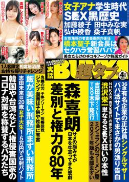実話BUNKA超タブー 2021年4月号-電子書籍