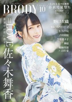 BRODY 2021年10月号増刊「=LOVE 佐々木舞香ver.」-電子書籍