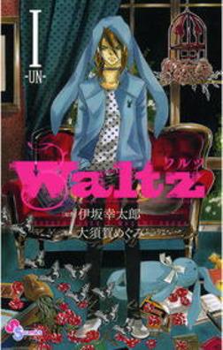 Waltz(1)-電子書籍