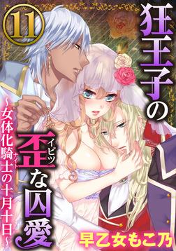 狂王子の歪な囚愛~女体化騎士の十月十日~(分冊版) 【第11話】-電子書籍