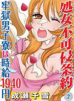 処女不可侵条約~牢獄男子寮は時給1940円~(2)-電子書籍