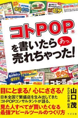コトPOP(R)を書いたら あっ、売れちゃった!-電子書籍