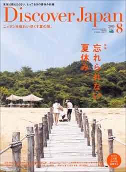 Discover Japan 2015年8月号 Vol.46-電子書籍