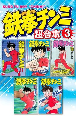 鉄拳チンミ 超合本版(3)-電子書籍