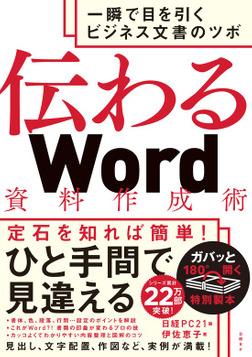 伝わるWord資料作成術-電子書籍