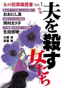 女の犯罪履歴書Vol.1 夫を殺す女たち-電子書籍