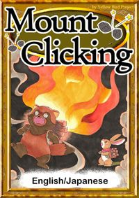 Mount Clicking 【English/Japanese versions】