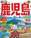まっぷる 鹿児島 指宿・霧島'21