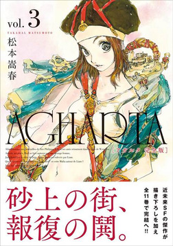 AGHARTA - アガルタ - 【完全版】 3巻-電子書籍