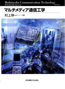 マルチメディア通信工学-電子書籍