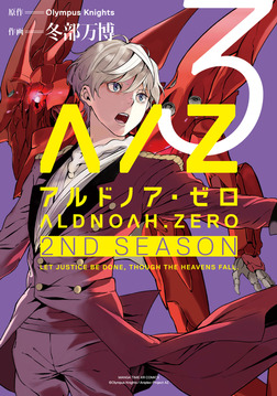 ALDNOAH.ZERO 2nd Season 3巻-電子書籍