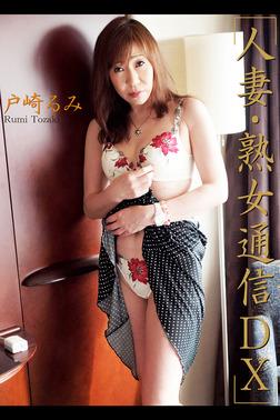 人妻・熟女通信DX 「五十路妻 真昼のエクスタシー」 戸崎るみ-電子書籍
