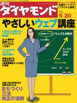 週刊ダイヤモンド 06年5月20日号-電子書籍