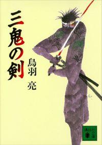 三鬼の剣(講談社文庫)