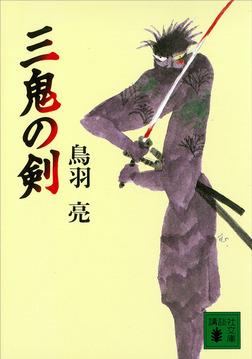 三鬼の剣-電子書籍