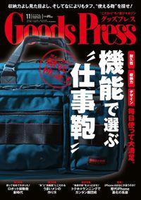 GoodsPress2014年11月号