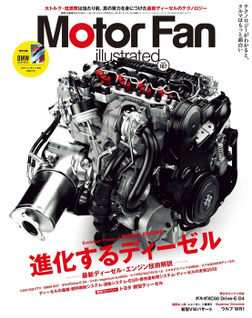 Motor Fan illustrated Vol.107-電子書籍