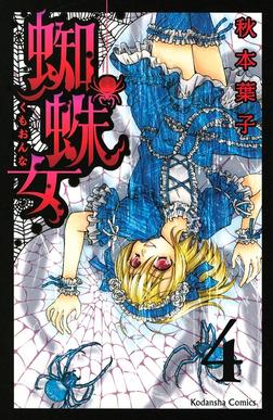蜘蛛女 分冊版(4)-電子書籍