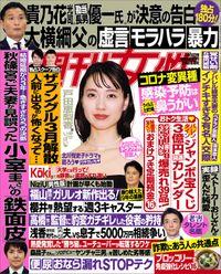 週刊女性 2021年 2月16日号