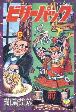 ビリーパック (5)-電子書籍
