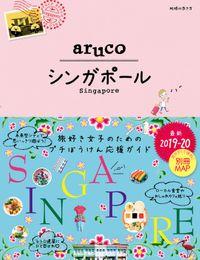 地球の歩き方 aruco22 シンガポール 2019-2020