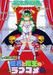 勇者と魔王のラブコメ  STORIAダッシュWEB連載版 第7話