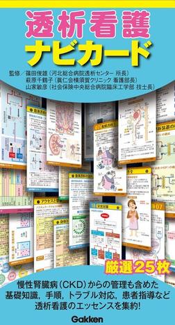 透析看護ナビカード-電子書籍