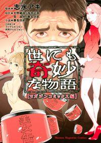世にも奇妙な物語 マガジンコミックス編