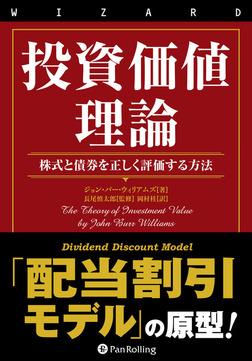 投資価値理論 ──株式と債券を正しく評価する方法-電子書籍