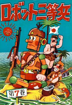 ロボット三等兵 (7)-電子書籍