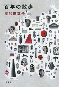 百年の散歩-電子書籍