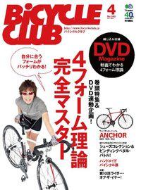 BiCYCLE CLUB 2014年4月号 No.348
