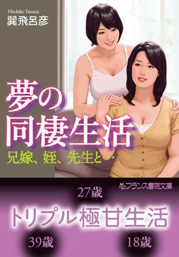 夢の同棲生活 兄嫁、姪、先生と…-電子書籍