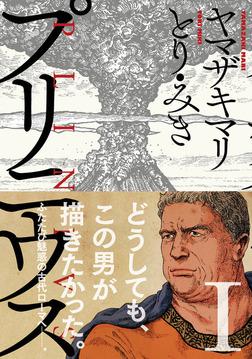 【期間限定 無料お試し版】プリニウス 1巻-電子書籍
