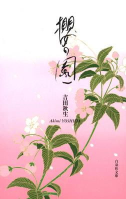 櫻の園-電子書籍