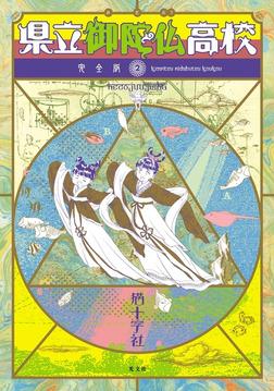 県立御陀仏高校 完全版 2-電子書籍
