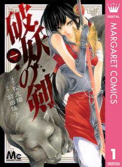 破妖の剣 1-電子書籍
