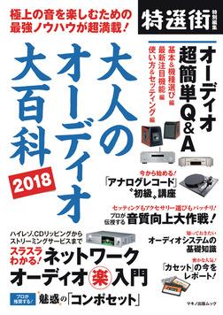 大人のオーディオ大百科2018-電子書籍